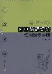 Computerized Sewing Machine Usage and Repair Manual (Chinese Edition)