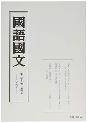 国語国文 89巻6号の詳細を見る