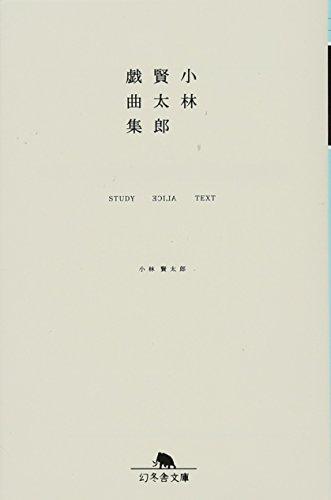 小林賢太郎戯曲集 STUDY ALICE TEXT (幻冬舎文庫)