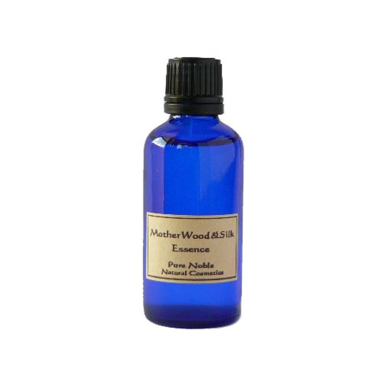 平凡クランプ演じる植物性コラーゲンたっぷり!白樺樹液と有機ハーブの無添加美容液 マザーウッド&シルクエッセンス 50ml