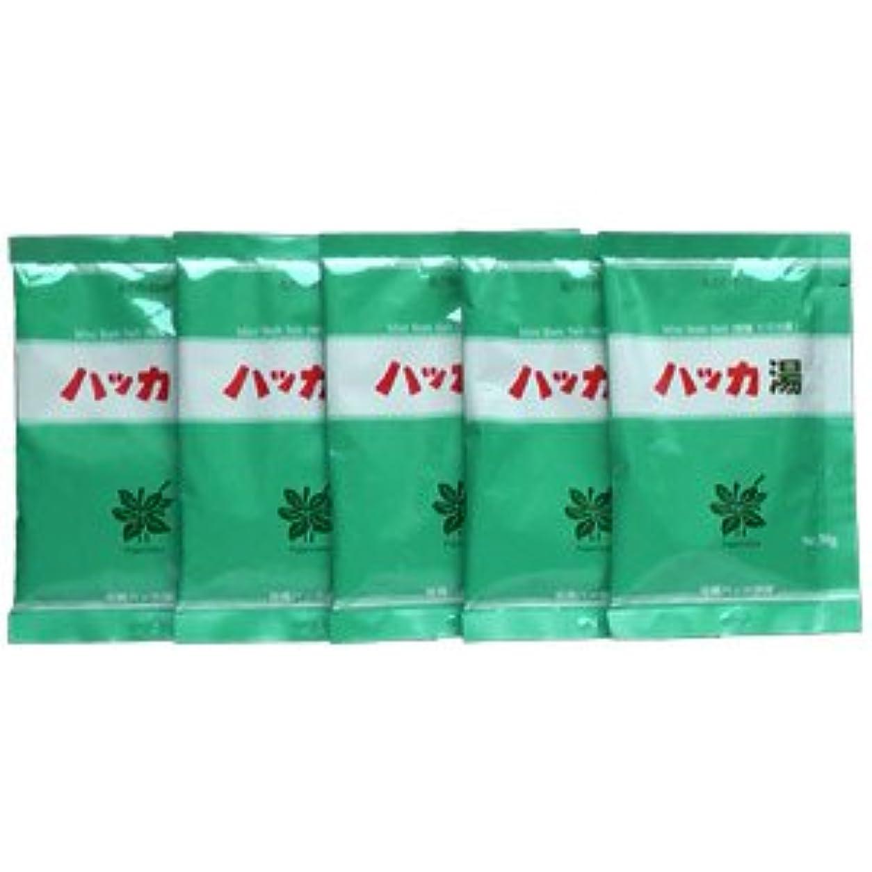 シャックル前投薬通常ハッカ湯 5個セット