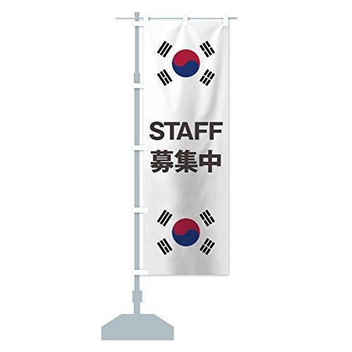 韓国国旗スタッフ募集中 のぼり旗(レギュラー60x180cm 左チチ 標準)