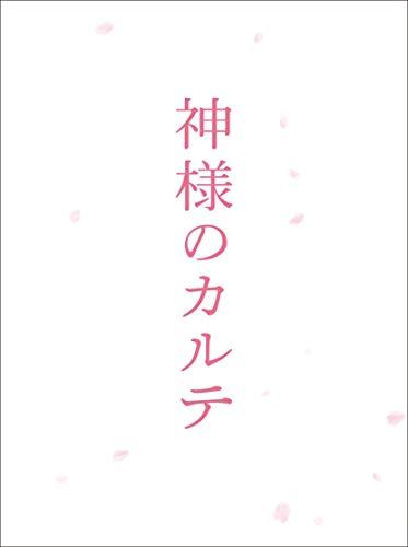 神様のカルテ スペシャル・エディション [DVD]