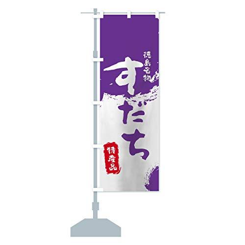 すだち のぼり旗 サイズ選べます(コンパクト45x150cm 左チチ)