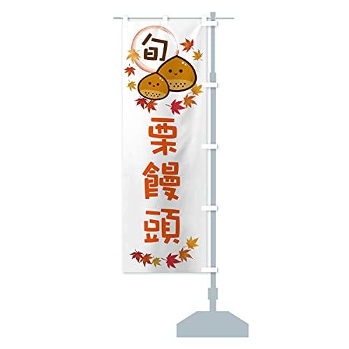 栗饅頭・まんじゅう・マロン のぼり旗 サイズ選べます(コンパクト45x150cm 右チチ)