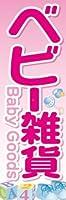 のぼり旗スタジオ のぼり旗 ベビー雑貨004 大サイズ H2700mm×W900mm