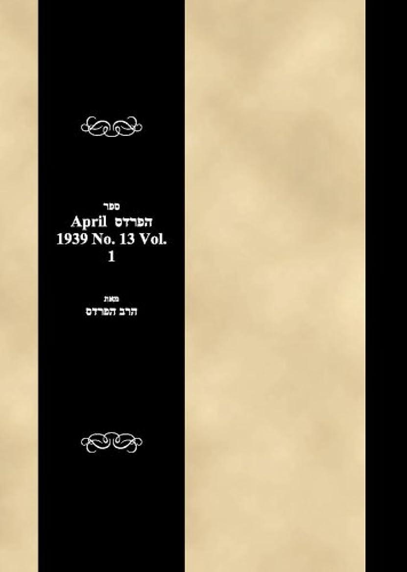 見る人着替える電子Sefer haPardes April 1939 No. 13 Vol. 1