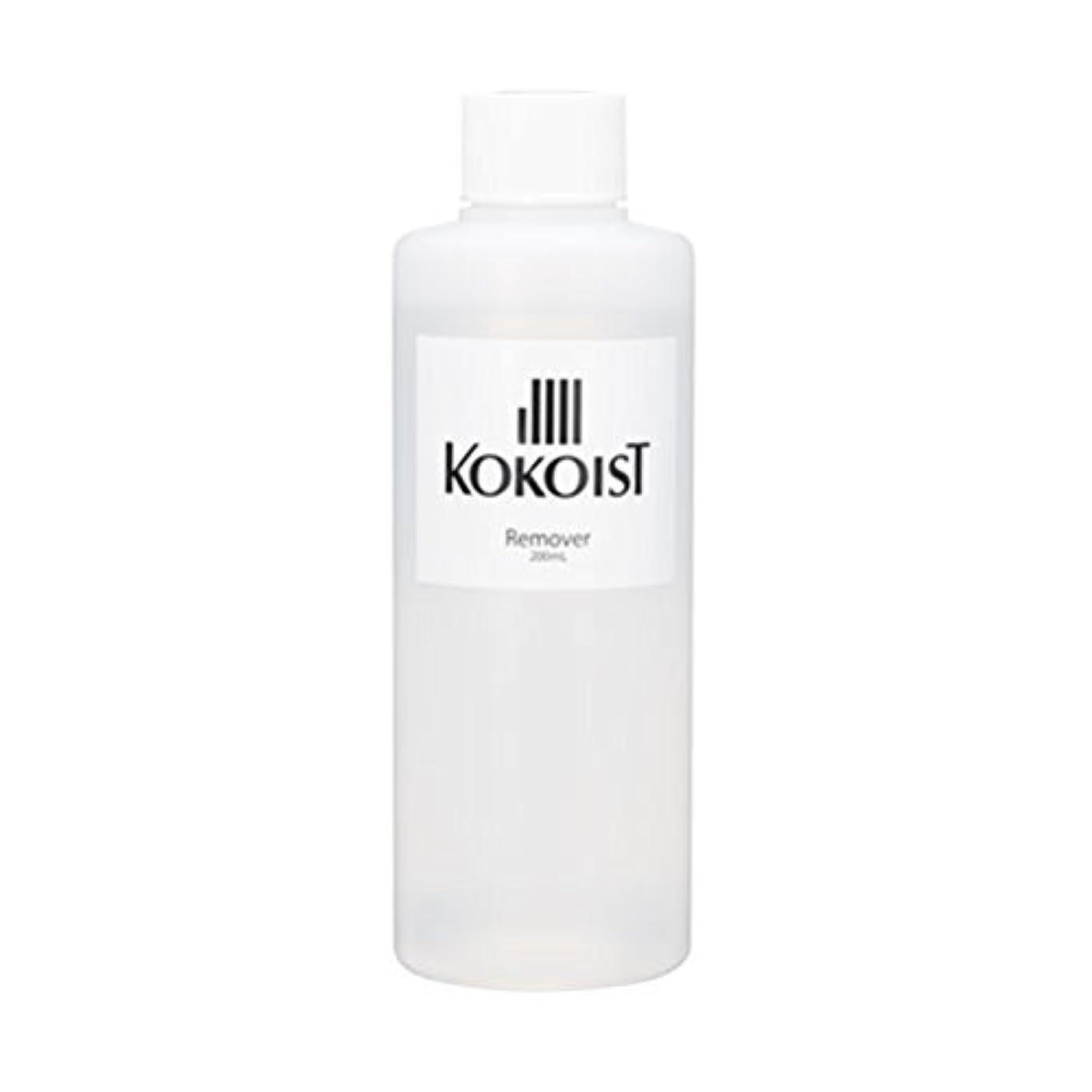 人道的温帯支援するKOKOIST(ココイスト) リムーバー 200ml