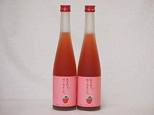篠崎 あまおう梅酒あまおう、はじめました(福岡県)500ml×2本