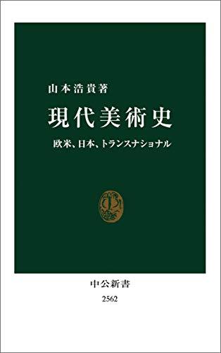 現代美術史 欧米、日本、トランスナショナル (中公新書)