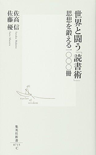 世界と闘う「読書術」 思想を鍛える一〇〇〇冊 (集英社新書)
