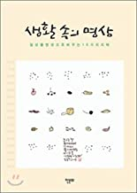 Meditation in daily life (Korean Edition)