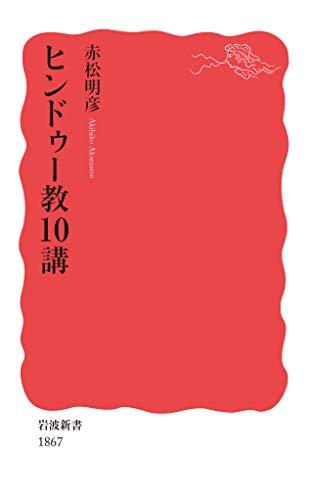 ヒンドゥー教10講 (岩波新書 新赤版 1867)
