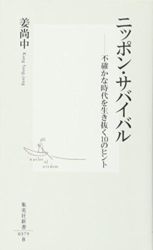 ニッポン・サバイバル ―不確かな時代を生き抜く10のヒント (集英社新書)