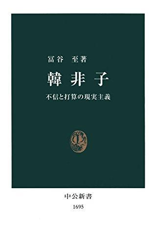 韓非子 不信と打算の現実主義 (中公新書)