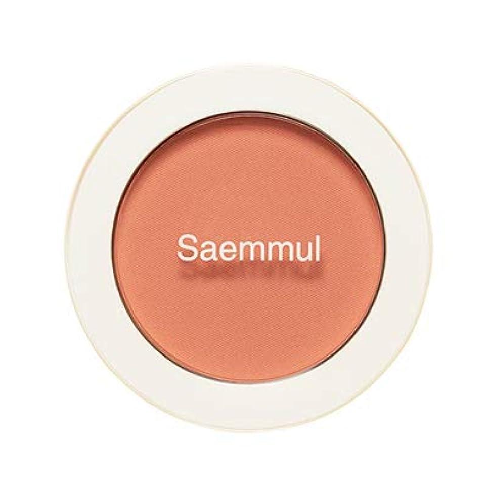 継続中装備するシンボルthe Saem ザセム セムルル シングル ブラッシャー Saemmul Single Blusher 5g (OR04-パンプキン ラテ)