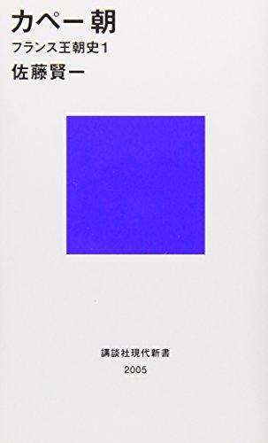 カペー朝―フランス王朝史1 (講談社現代新書)の詳細を見る