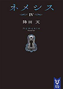ネメシス4 (講談社タイガ)