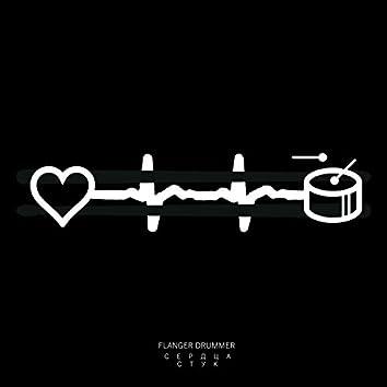 Сердца стук