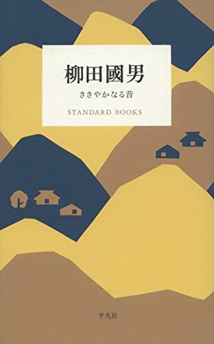 柳田國男 ささやかなる昔 (STANDARD BOOKS)