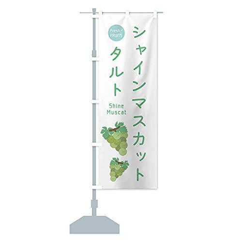 シャインマスカットタルト・ぶどう・葡萄 のぼり旗 サイズ選べます(スリム45x180cm 左チチ)