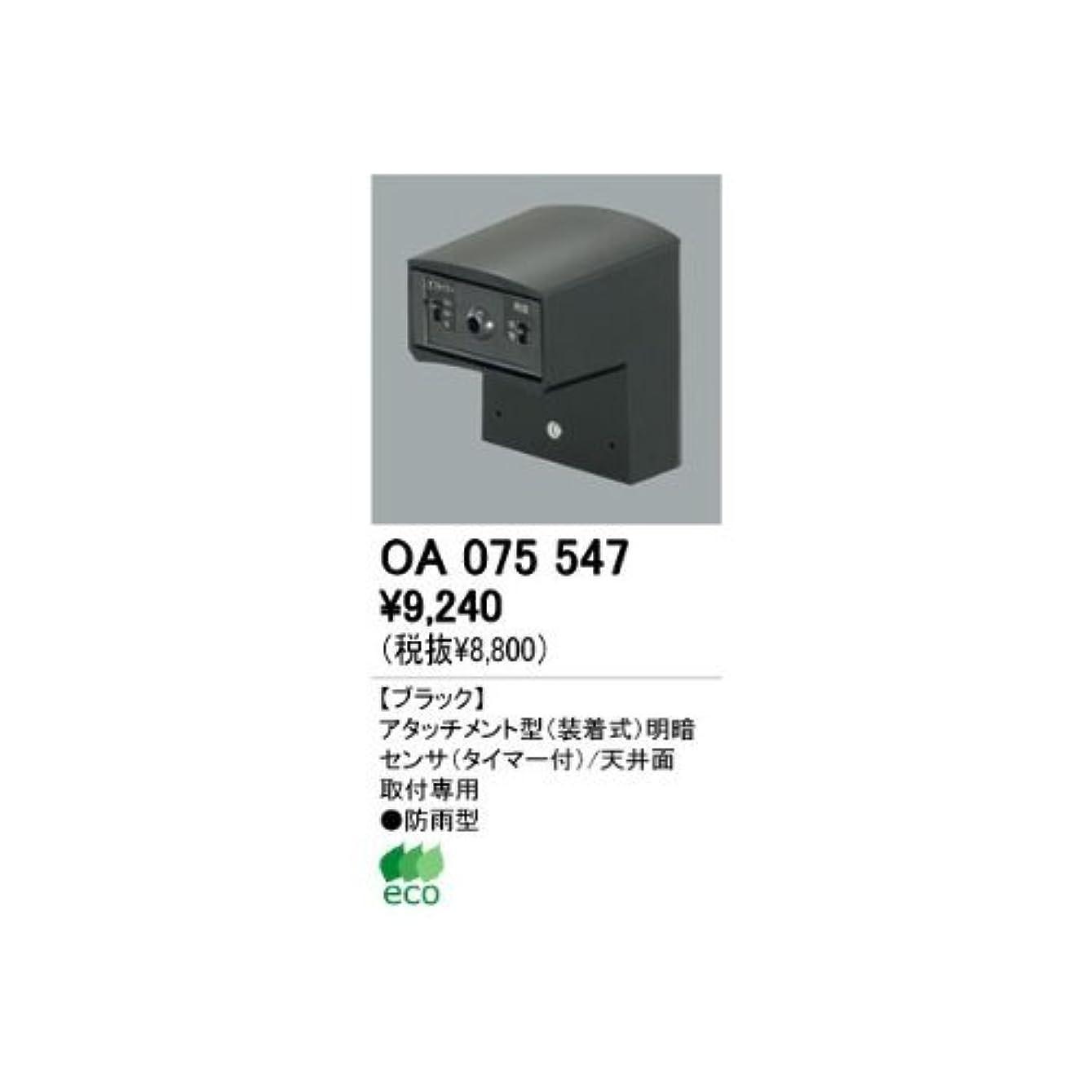 ロボット杭マウスピースオーデリック/ODELIC/センサ/OA075547