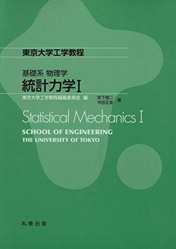 基礎系 物理学 統計力学I (東京大学工学教程)
