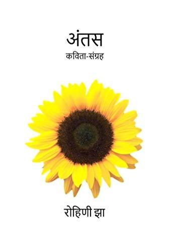 Antas: Kavita-Sangrah (Hindi Edition)