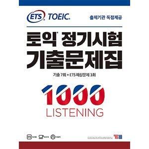 ETS TOEICの定期試験既出問題集1000 LISTENINGリスニング