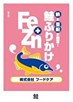 Fe+Znふりかけ 各種×10袋 (鮭)