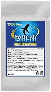 スクワレン 鮫肝油 (約3ヶ月分) 深海鮫の力強い生命力!!
