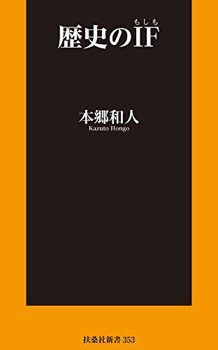 歴史のIF (扶桑社BOOKS新書)