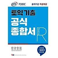 ETS TOEICの既出公式総合でRC 出題機関の独占提供