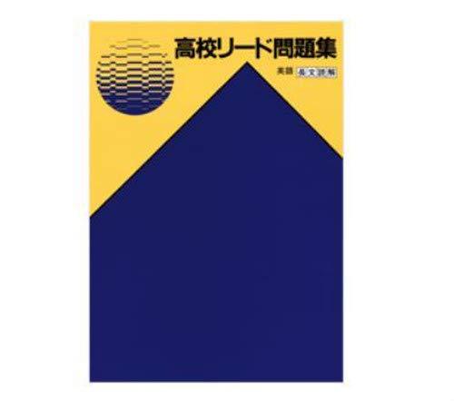 高校リード問題集 長文読解 【オリジナルボールペン付き】解答付属 英語