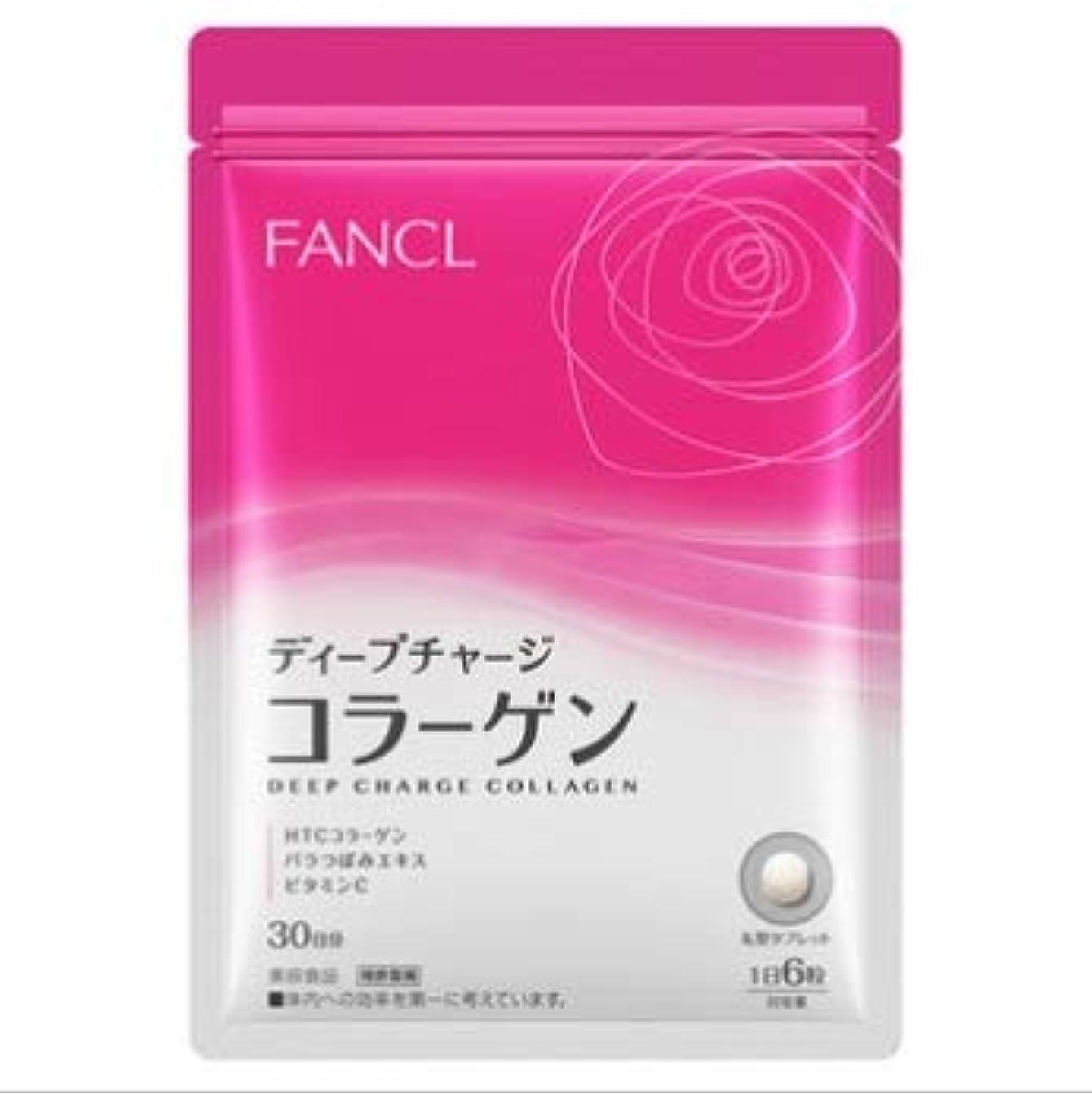 故障ヤング入手しますファンケル(FANCL) ディープチャージ コラーゲン 約30日分(10個セット)