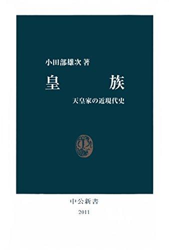 皇族 天皇家の近現代史 (中公新書)
