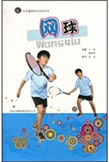 Tennis (fitness program guide book)(Chinese Edition)