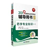 2019 National Licensed Pharmacist Examination Counseling Book Pharmacy Professional Knowledge (1) (13th Edition)(Chinese Edition)