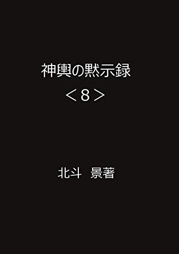 神輿の黙示録<8> 北斗 景