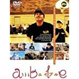 able エイブル [DVD]