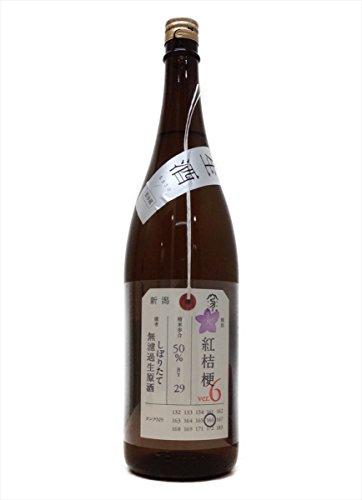 新潟県 荷札酒【にふだざけ】紅桔梗 純米大吟醸 【要冷蔵】 1800ml