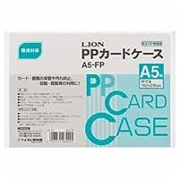 ライオン事務器 PPカードケース 硬質タイプ A5 再生PP A5-FP 1枚 ×60セット