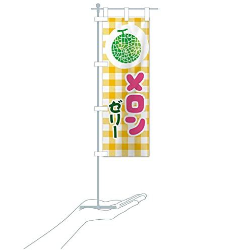 卓上ミニメロンゼリー のぼり旗 サイズ選べます(卓上ミニのぼり10x30cm 立て台付き)