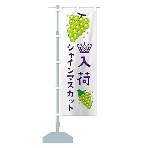 シャインマスカット入荷・葡萄・ぶどう のぼり旗(レギュラー60x180cm 左チチ 標準)