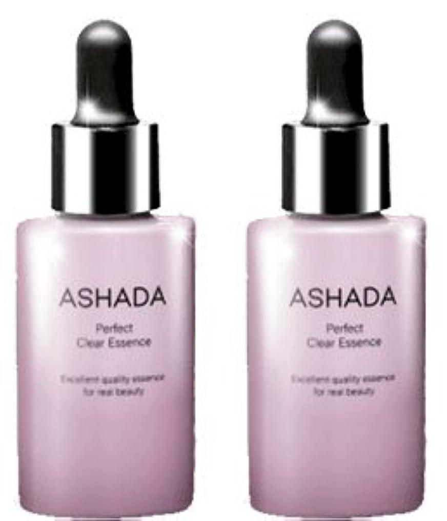 再生的速記動機ASHADA-アスハダ- パーフェクトクリアエッセンス (GDF-11 配合 幹細胞 コスメ)【2個セット】