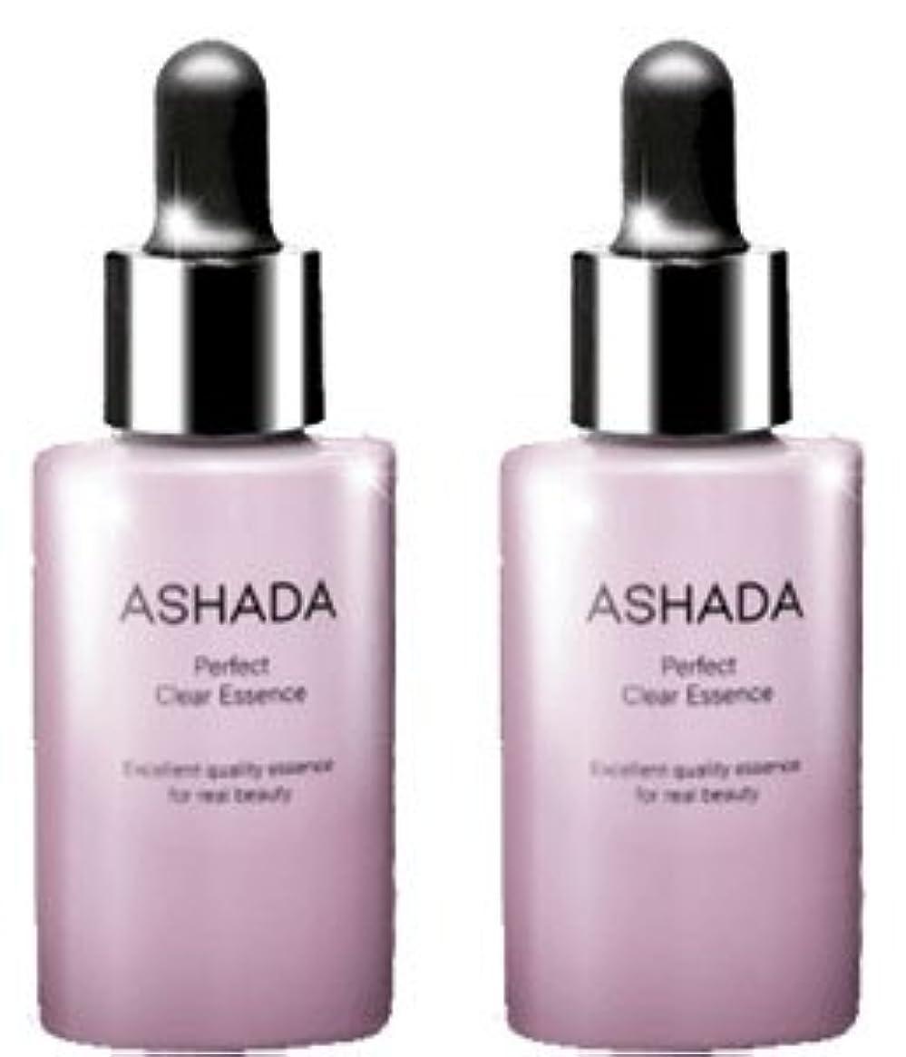 適応するレシピ同志ASHADA-アスハダ- パーフェクトクリアエッセンス (GDF-11 配合 幹細胞 コスメ)【2個セット】