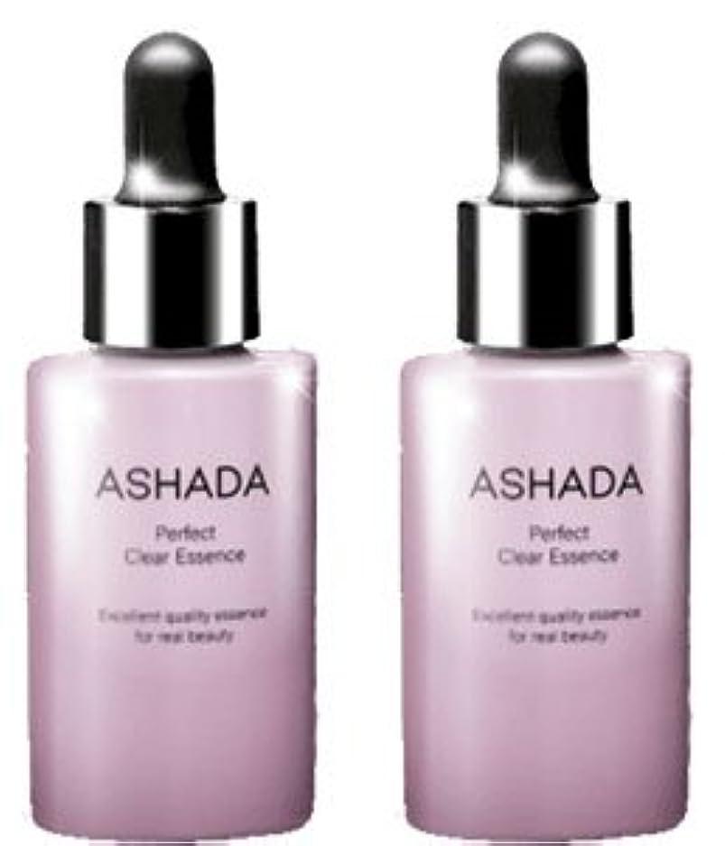 脚本試験行進ASHADA-アスハダ- パーフェクトクリアエッセンス (GDF-11 配合 幹細胞 コスメ)【2個セット】