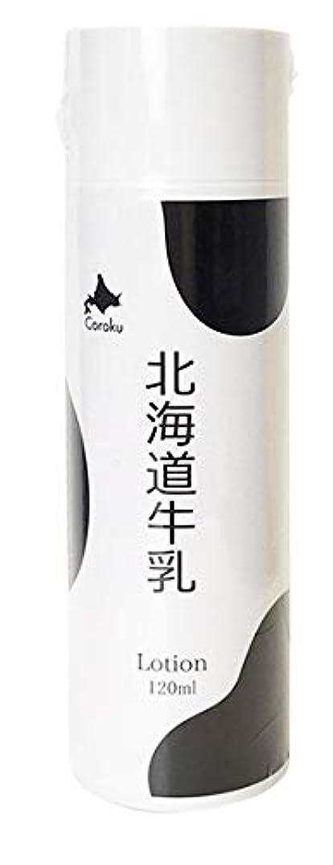 トリプル欠員医療の小六 北海道牛乳 化粧水 120ml
