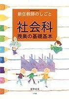 新任教師のしごと 社会科授業の基礎基本 (教育技術MOOK)