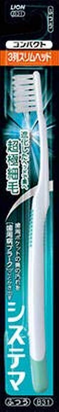 生息地現金ロケーション【まとめ買い】システマハブラシ コンパクト3列スリム ふつう1本 ×12個